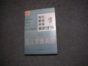 简化字繁体字异体字辩析手册【库存新书】