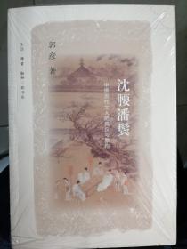 沈腰潘鬓:中国古代文人的风仪与襟抱(郭彦  著)