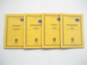 全国音乐院系教学总谱系列   诺诺·中断的歌-为女高音女低音男高音合唱和乐队而作 ` 欣德米特·乐队协奏曲Op.47 ` 欣德米特·天鹅转子-根据民歌而作的中提琴与小型乐队协奏曲 ` 罗德里戈·寻找遥远的世界   原版引进   均1版1印   共4册合售   近全新