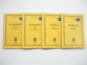 全国音乐院系教学总谱系列   勋伯格五首乐队作品Op.16 ` 欣德米特·音乐会曲-为弦乐队和铜管乐器而作 ` 欣德米特·七重奏-为长笛双簧管单簧管低音单簧管大管圆号和小号而作 ` 罗德里戈·寻找遥远的世界   原版引进   均1版1印   共4册合售   近全新