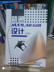 精通MATLAB GUI设计(第3版)