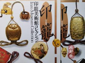 印笼-印笼美术馆コレクション 江户时代莳绘漆器184件收藏品 日本漆艺与细密工艺之极致