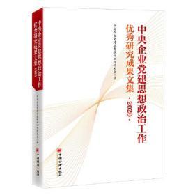 中央企业党建思想政治工作优秀研究成果文集2020