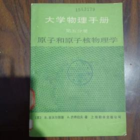 大学物理手册 第五分册 原子和原子核物理学