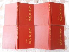 毛泽东选集 全四卷 硬精装大32开