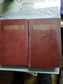 1955年<马克思恩格斯文选﹥两卷二册全(原上海宣传部副部长,上海社科院院长蓝瑛签印藏书