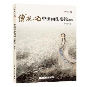 傅抱石中国画法要论 新版9787558620003
