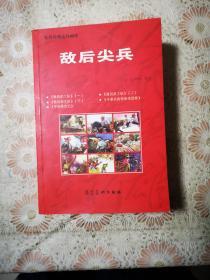 敌后尖兵(红色经典连环画库)