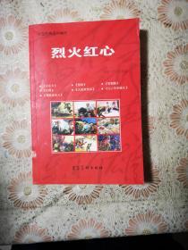 烈火红心(红色经典连环画库)