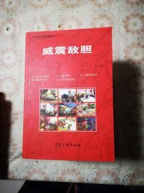 威震敌胆(红色经典连环画库)