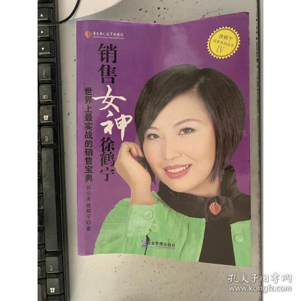 销售女神徐鹤宁:世界上最实战的销售宝典