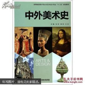 特价正版~正版现货中外美术史9787560558226 刘芳刘芳