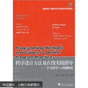 特价正版~高等院校计算机技术与应用系列规划教材·程序设计方法