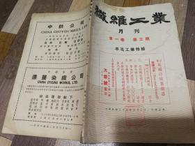 特价中国纺织织维工业月刊第一卷第三期民国35年羊毛工业特辑胶东图书馆藏书章