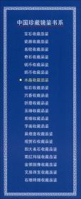 中国珍藏镜鉴书系:水晶收藏品鉴(铜板)