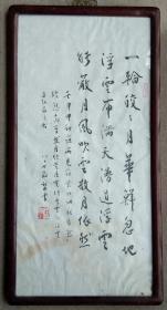 著名书画家 李秋水 先生 书自作诗《中秋感怀》