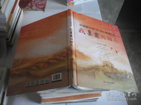 我亲爱的祖国:庆祝新中国70周年朗诵诗选