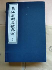 葛仙翁肘后备急方【四册8卷】