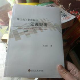 第三次工业革命与江苏经济