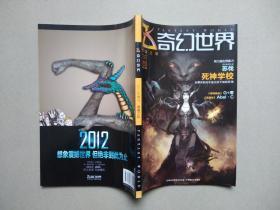 飞.奇幻世界 2011 增刊 黑霜之秋(死神学校 苏伐著)