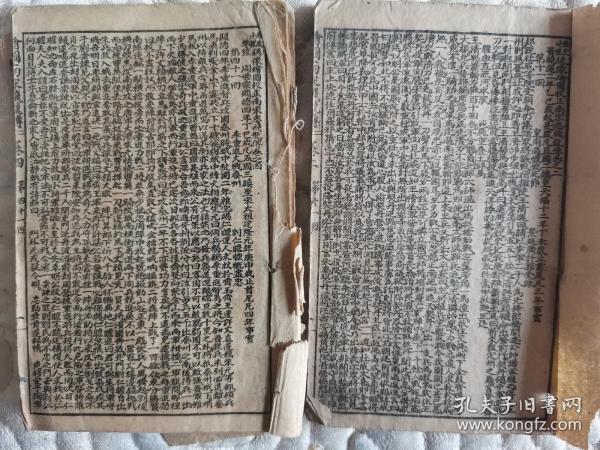 绘图南宋飞龙传(第二、四卷两册)