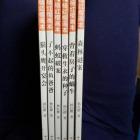杨红樱画本 科学童话系列 6本合售