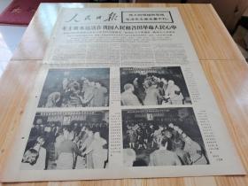 人民日报(1976年9月14日)
