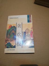 明清佳作足本丛刊: 贪欢报