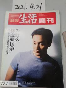 三联生活周刊  2013年12期