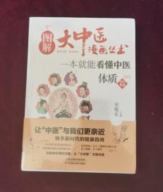 全新正版 图解大中医漫画丛书:一本就能看懂中医 体质篇