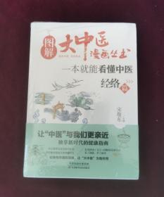 全新正版 图解大中医漫画丛书:一本就能看懂中医 经络篇