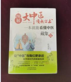 全新正版 图解大中医漫画丛书:一本就能看懂中医 藏象篇