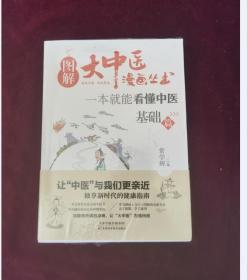 全新正版 图解大中医漫画丛书:一本就能看懂中医 基础篇