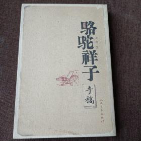 骆驼祥子手稿(平未翻无破损无字迹,1版1次)