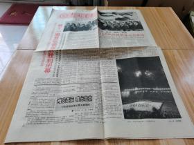 解放军报 1990年10月8日【亚运会闭幕】