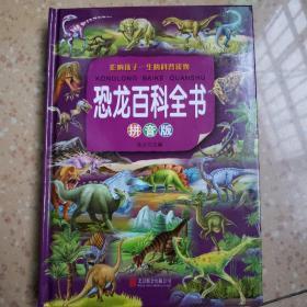 恐龙百科全书 注音版