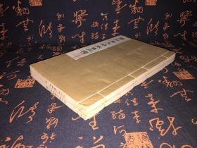 1980年《 杨升庵夫妇散曲三种 》 大开本 两册全 白棉纸