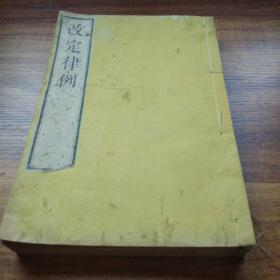 清末日本法律《  改定律例》 上册2卷    厚册 (2.5厘米)明治维新时代新法律    法律用书   日本法律条文改正  ,明治6年(1873年)  大开本