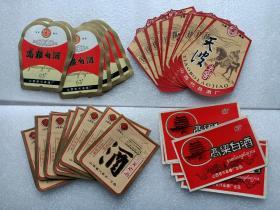 八十年代山西代县酒厂酒标40枚