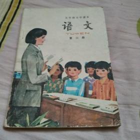 五年制小学课本 语文第二册