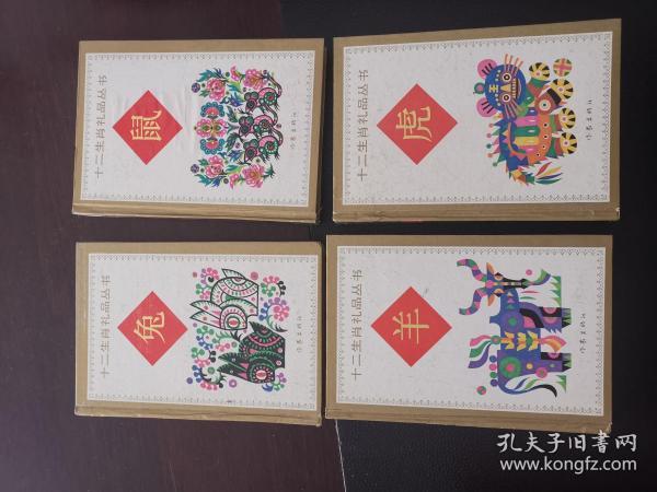 十二生肖礼品丛书 鼠、虎、兔、羊4本