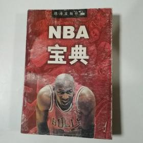 NBA宝典