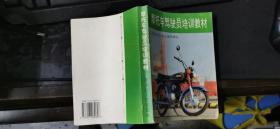 摩托车驾驶员培训教材  32开本
