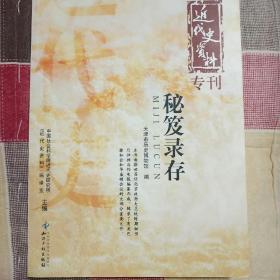 近代史资料专刊:秘笈录存