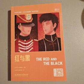 床头灯英语·5000词读物(英汉对照)——红与黑