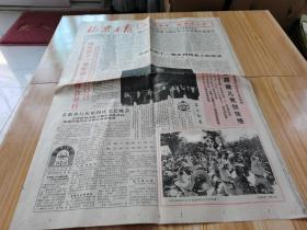 北京日报 1990年10月8日【1-4版】