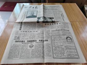 北京日报 1990年9月22日【1-4版】
