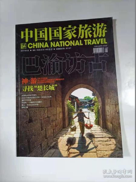 中国国家旅游   2017年9   巴渝访古 寻找楚长城