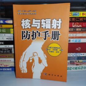核与辐射防护手册