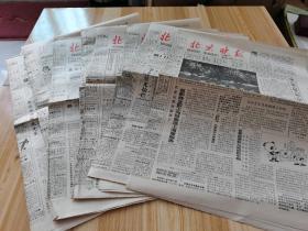 北京晚报1990年10月1日---8日【8份合售】